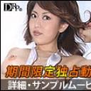 ふしだらの虜 Vol.3