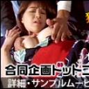 夏の果実〜浴衣美人陵辱〜