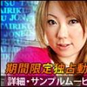 女熱大陸 File.002