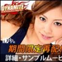 ダイナマイト 藤井彩