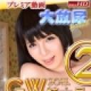 オムニバス:大放尿スペシャル GW特大号2【ヘイ動画:ガチん娘】
