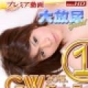 オムニバス:大放尿スペシャル GW特大号1【ヘイ動画:ガチん娘】