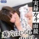 実録ガチ面接60 : 真奈 : ガチん娘【Hey動画】