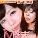 伊織:M女志願 8【Hey動画:ガチん娘】