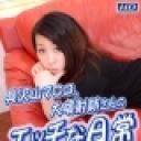 麻衣子:エッチな日常85【Hey動画:ガチん娘】