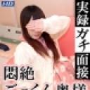 早智子:実録ガチ面接50【Hey動画:ガチん娘】