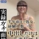 実録ガチ面接40 : 美菜 : ガチん娘【ヘイ動画】