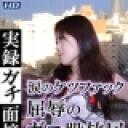 実録ガチ面接37 : 茉莉花 : ガチん娘【Hey動画】