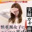 実録ガチ面接31 : 安奈 : ガチん娘【ヘイ動画】