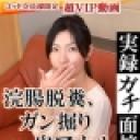 実録ガチ面接27 : 紗江子 : ガチん娘【Hey動画】