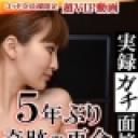 りな:実録ガチ面接20【Hey動画:ガチん娘】