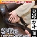 実録ガチ面接18 : 由美 : ガチん娘【Hey動画】