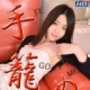 理乃:彼女の性癖30【Hey動画:ガチん娘】