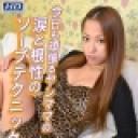 素人生撮りファイル96 : 美鈴 : ガチん娘【Hey動画】