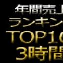 年間売上ランキングTOP16 3時間!!!