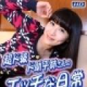 真緒美:エッチな日常90【Hey動画:ガチん娘】