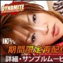ダイナマイト 姫川麗 2