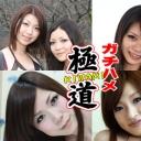 【ガチハメスペシャル】いい女4連発②