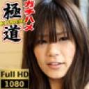菜津子:【ガチハメスペシャル】フェラ顔美人の浜ッコ