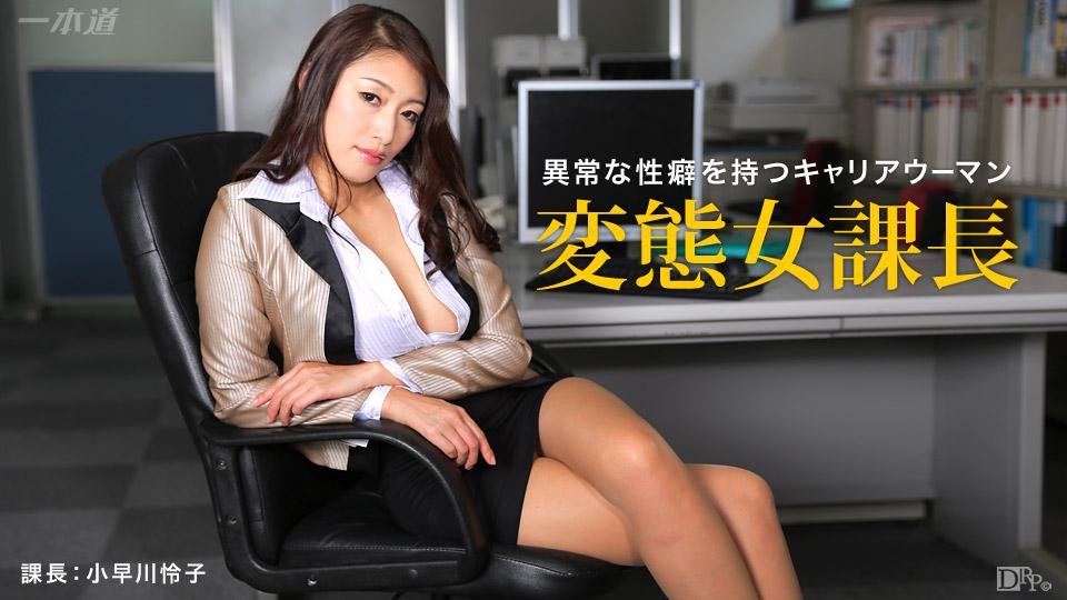小早川怜子:しばられたいの 〜社会的痴位の高いオンナ〜【エロックスジャパンZ】
