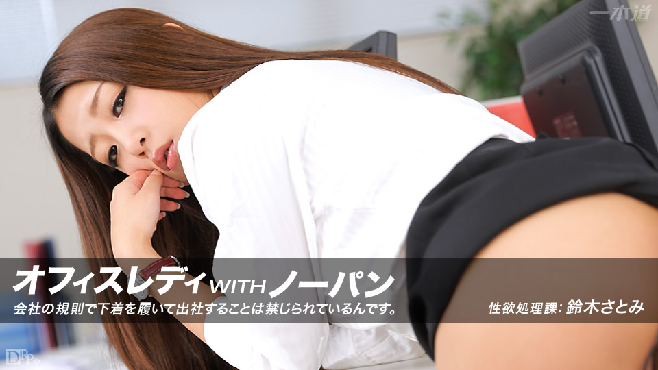 鈴木さとみ:肉便器育成所 〜性欲処理課のノーパン女〜【エロックスジャパンZ】