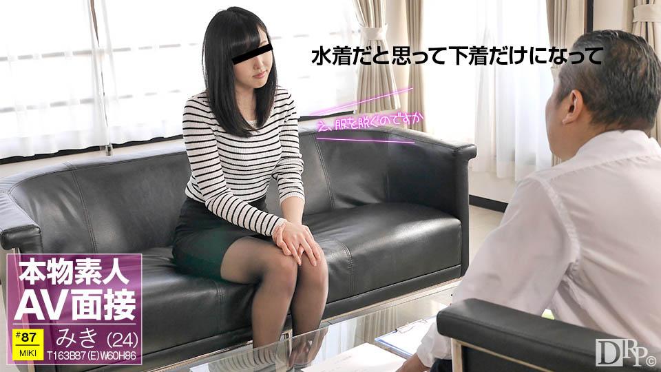 立野みき:素人AV面接 〜今日、撮影していこうか〜:【ムラムラってくる素人のサイトを作りました】
