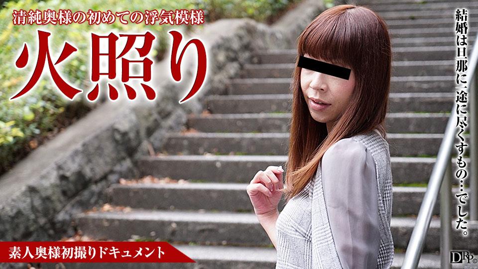 高島みれい:素人奥様初撮りドキュメント 41 高島みれい:【ムラムラってくる素人のサイトを作りました】