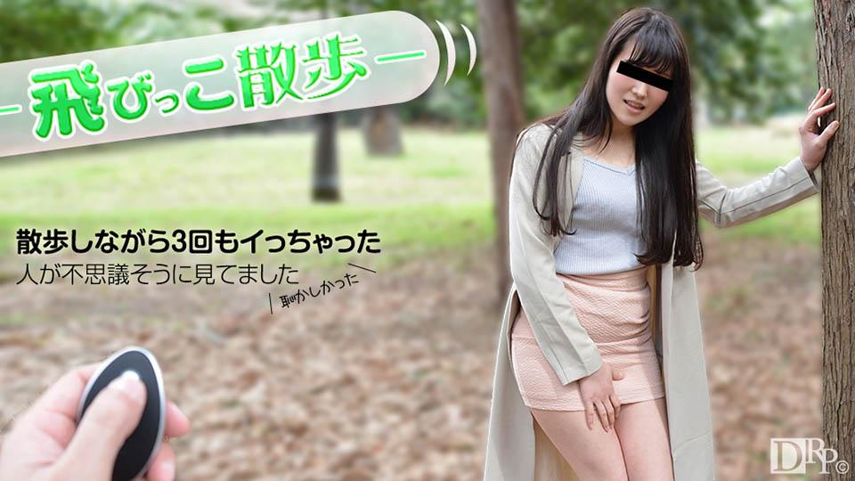 有田しずく:飛びっこ散歩 〜クリ直撃で散歩中にイっちゃいました〜:【ムラムラってくる素人のサイトを作りました】