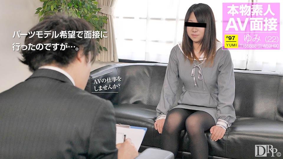 素人AV面接 〜パーツモデルのはずが〜 : 小沼ユミ : 【ムラムラってくる素人のサイトを作りました】