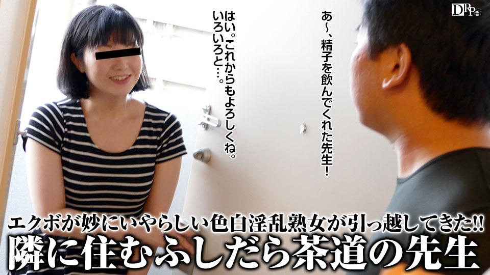 隣に引っ越してきた茶道の先生 : 宮迫蘭 : 【ムラムラってくる素人のサイトを作りました】