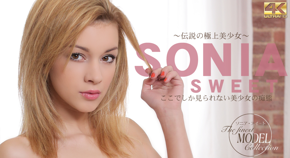 The Finest Model Collection 伝説の極上美少女 Sonia Sweet