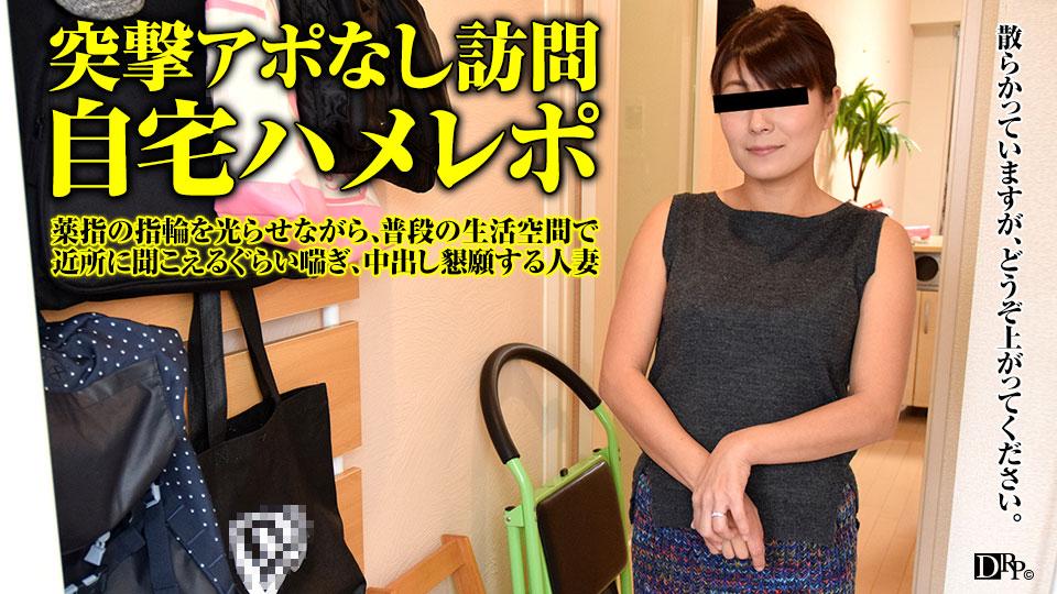 菊池よしの:人妻自宅ハメ 〜アポなし訪問でハメ撮り〜:【ムラムラってくる素人のサイトを作りました】