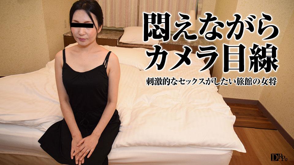 刺激が欲しい女将〜何をされてもカメラ目線〜 : 黒木ちさと : 【ムラムラってくる素人のサイトを作りました】