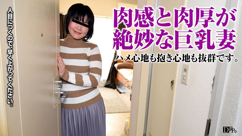人妻自宅ハメ 〜巨乳ぽちゃ奥様〜 : 桂きよみ : 【ムラムラってくる素人のサイトを作りました】