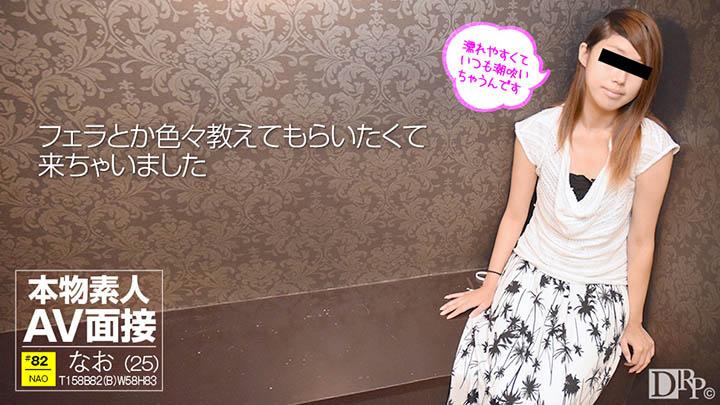 椎名なお:素人AV面接 〜エッチがうまくなりたくて応募しました〜【エロックスジャパンZ】