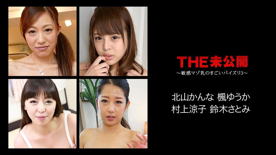 THE 未公開 〜敏感マゾ乳のすごいパイズリ3〜:カリビアンコム