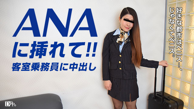 大沢まなみ:働く地方のお母さん 〜キャビンアテンダント編〜【エロックスジャパンZ】