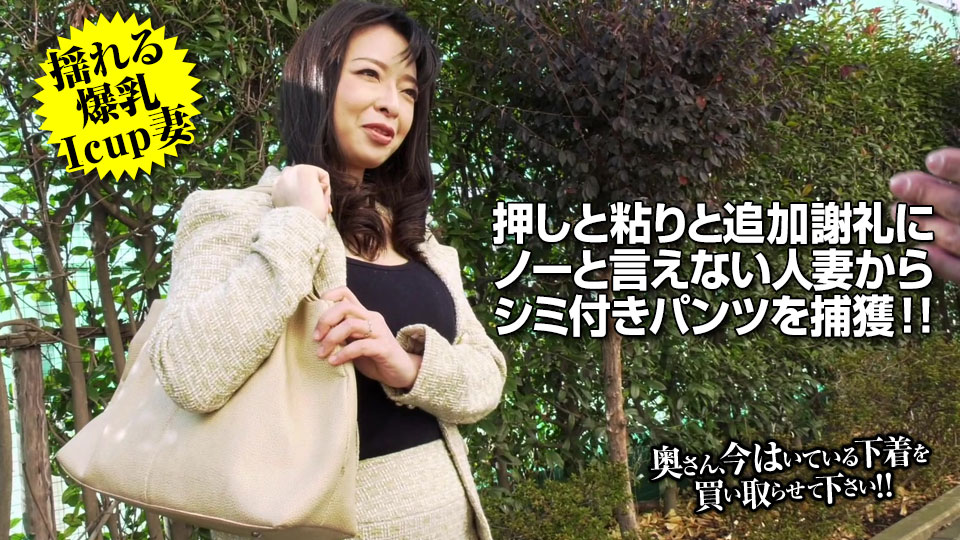 中園貴代美:奥さん、今はいている下着を買い取らせてください:【ムラムラってくる素人のサイトを作りました】