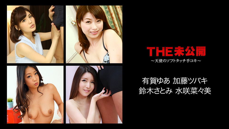 THE 未公開 〜天使のソフトタッチ手コキ〜:カリビアンコム