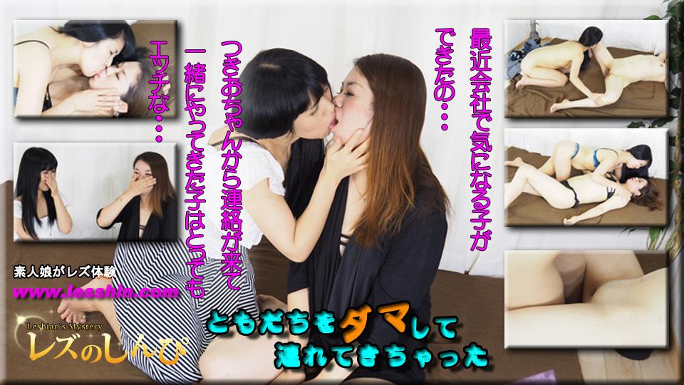 マニア レズのしんぴ つきお, みやび PPV(単品購入/販売)