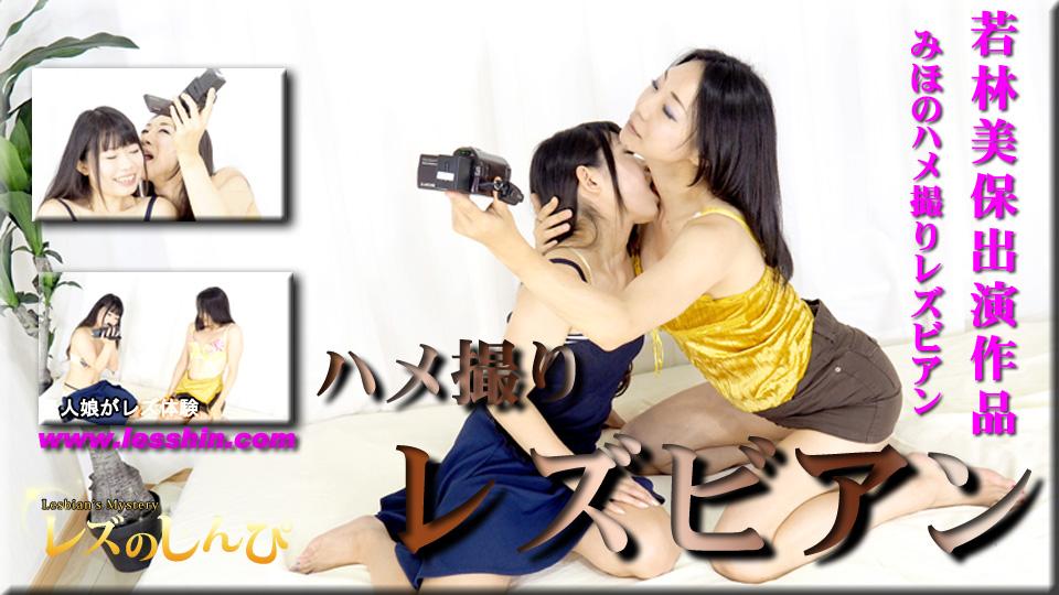 マニア レズのしんぴ 若林美保, すみれ PPV(単品購入/販売)
