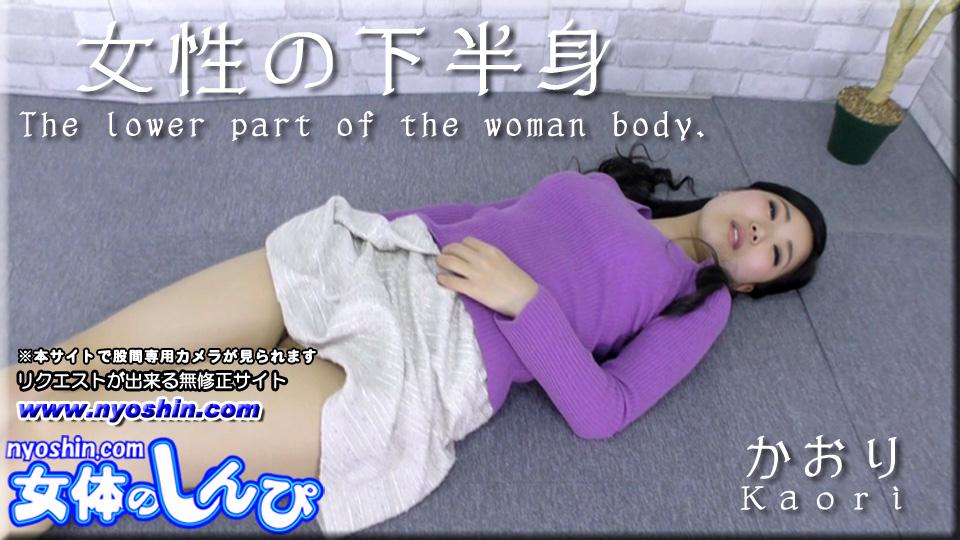 マニア 女体のしんぴ かおり PPV(単品購入/販売)