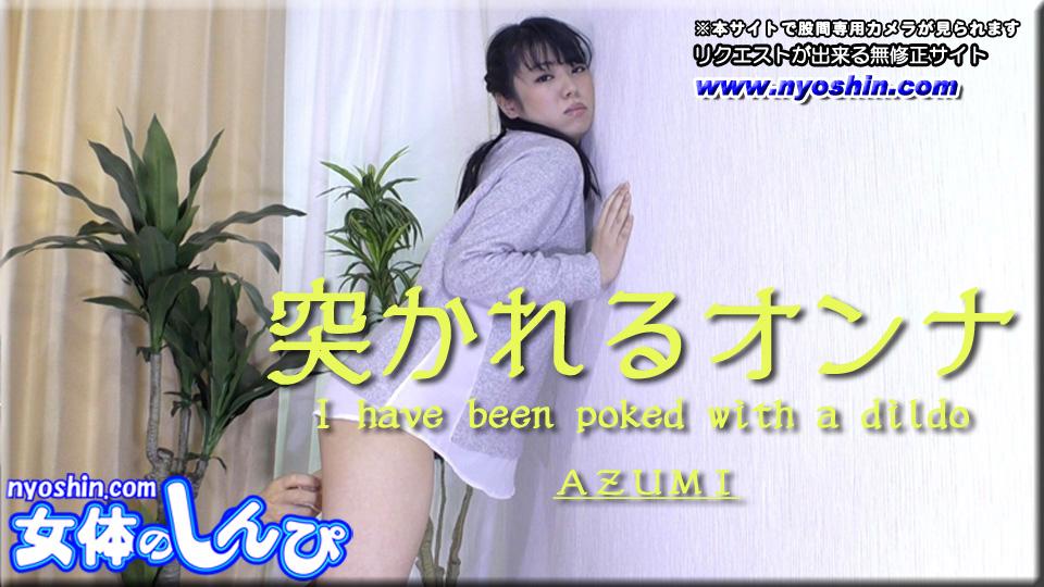 マニア 女体のしんぴ あずみ PPV(単品購入/販売)
