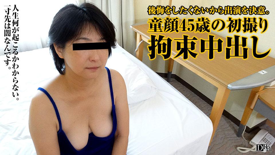 沢 舞桜:初めての撮影でいきなり拘束された普通のおばさん【エロックスジャパンZ】