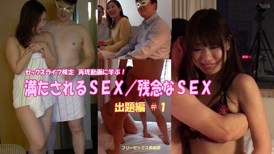 フリーセックス倶楽部TV:あやこ