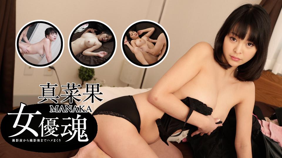 AV女優 av9898 真菜果 PPV(単品購入/販売)