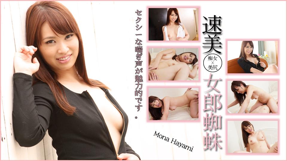 AV女優 av9898 速美もな PPV(単品購入/販売)