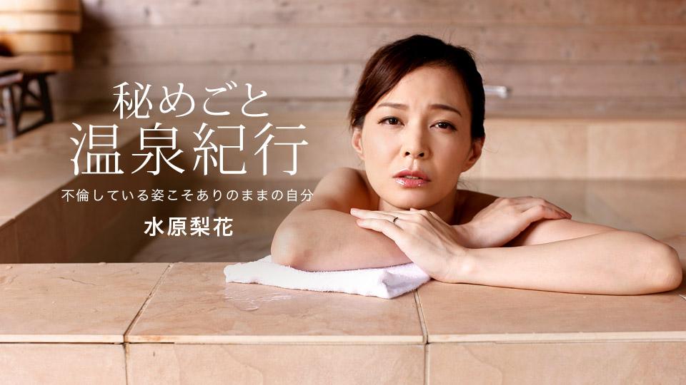 【カリビアンコムプレミアム】水原梨花:秘めごと温泉紀行