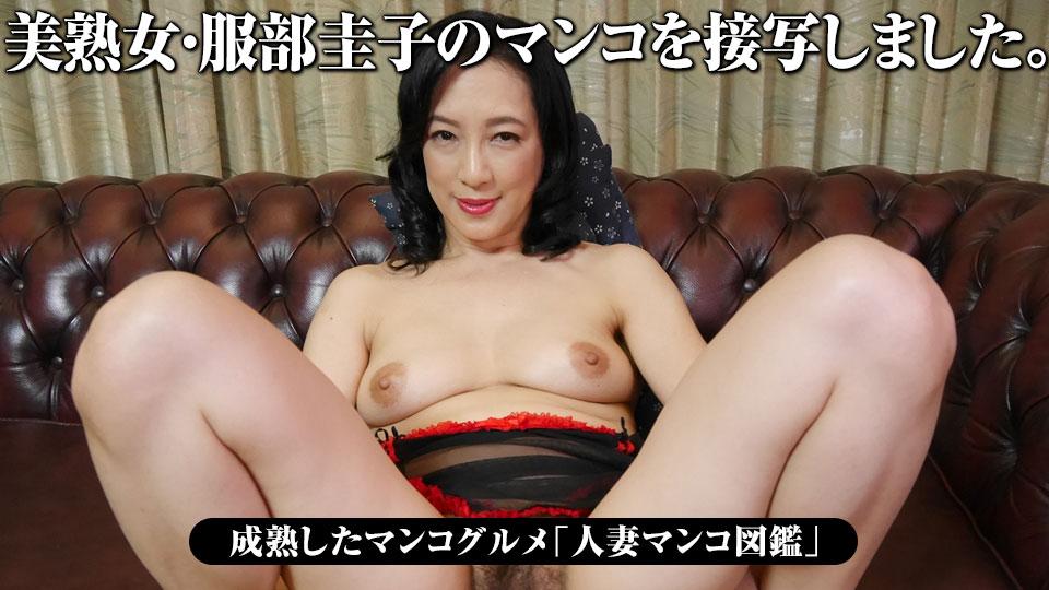 熟女人妻 パコパコママ 服部圭子 PPV(単品購入/販売)