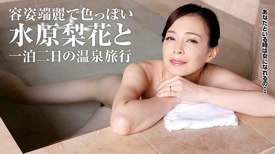 熟女人妻 パコパコママ 水原梨花 PPV(単品購入/販売)